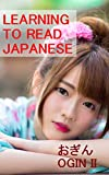 Ogin II: Learning to Read Japanese: Elementary Reading