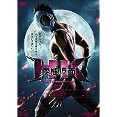 HK/変態仮面 ノーマル・パック[DVD]