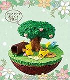 テラリウムコレクションDX~ひだまりの森のピカチュウ~ 1個入 食玩・ガム (ポケモン)