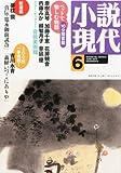 小説現代 2013年 06月号 [雑誌]