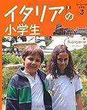 イタリアの小学生 (ヨーロッパの小学生)