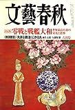 文藝春秋 2008年 06月号 [雑誌]