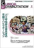 J.of CLINICAL REHABILITATION(クリニカルリハビリテーション)人工呼吸器治療患者の早期リハビリテーション 2019年2月号 28巻2号[雑誌](CR)