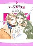 エーゲ海の天使 (エメラルドコミックス ロマンスコミックス)