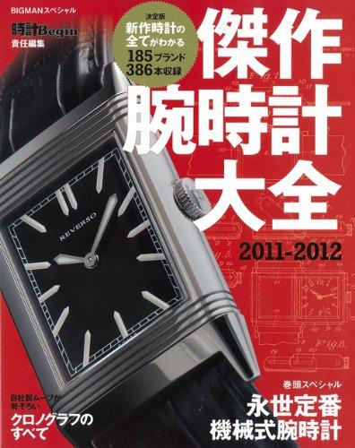 傑作腕時計大全 2011-2012 時計Begin責任編集 (ビッグマンスペシャル)