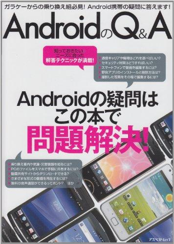 AndroidのQ&A—ガラケーからの乗り換え組必見!Android携帯の疑問に答えます! (アスペクトムック)