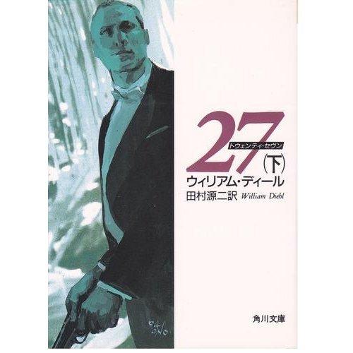 27 (下) (角川文庫)の詳細を見る