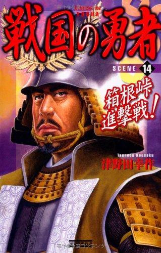 戦国の勇者〈14〉箱根峠進撃戦! (歴史群像新書)