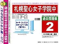 札幌聖心女子学院中学校【北海道】 H25年度用過去問題集2(H24+模試)