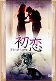 初恋(ファースト・ラブ) [DVD]