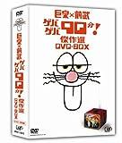 巨泉×前武 ゲバゲバ90分! 傑作選 DVD-BOX[DVD]