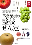 落葉果樹の整枝せん定: 安定生産と労働軽減の両立を実現する (農業の知識)