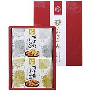 米菓 穂のなごみ OK-AO 215-344-07