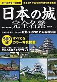 日本の城 完全名鑑 (廣済堂ベストムック181号)