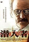 潜入者 [DVD]