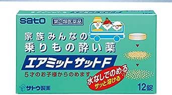 【指定第2類医薬品】エアミットサットF 12錠