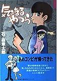 気ンなるやつら / 石ノ森 章太郎 のシリーズ情報を見る