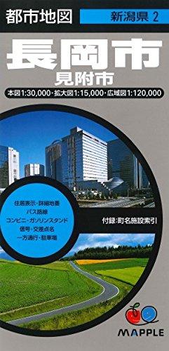 都市地図 新潟県 長岡市 見附市 (地図 | マップル)