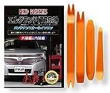 エルグランド (TE52) メンテナンス オールインワン DVD 内装 & 外装 セット + 内張り 剥がし (はがし) 外し ハンディリムーバー 4点 工具 + 軍手 セット【little Monster】 ニッサン 日産 NISSAN C017
