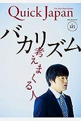 Quick Japan 121 単行本(ソフトカバー)