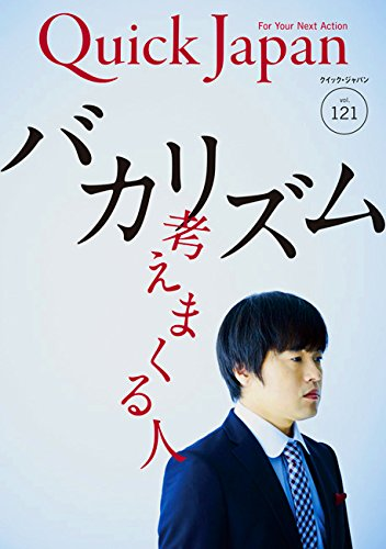 Quick Japan 121