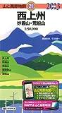 山と高原地図 21.西上州 妙義山・荒船山 2013