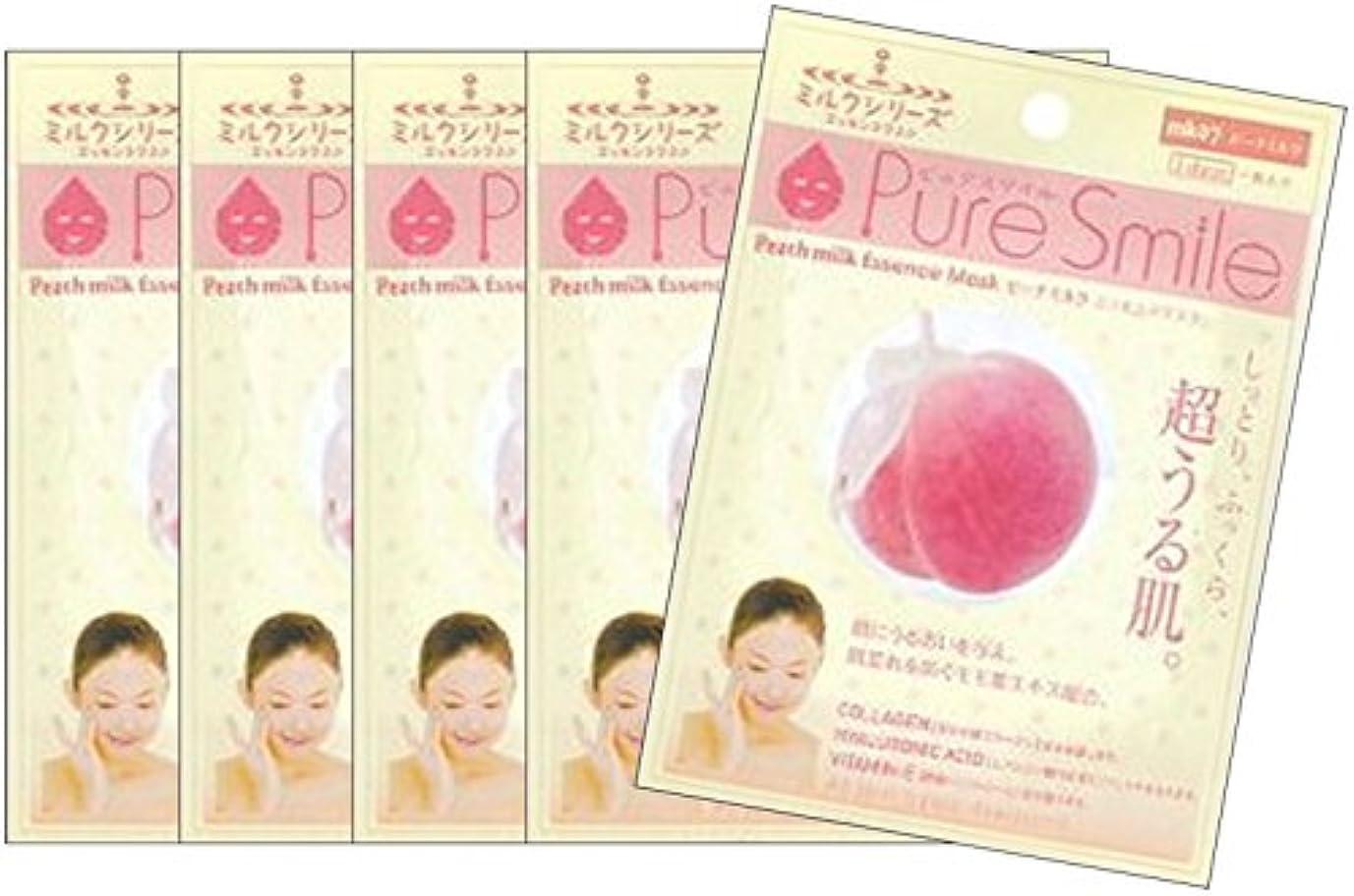 お客様団結する女王ピュアスマイル エッセンスマスク ミルクシリーズ ピーチミルク 5枚セット