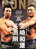 GONG(ゴング)格闘技 2013年2月号
