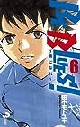 BE BLUES! ~青になれ~ 第6巻