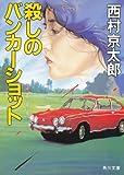 殺しのバンカーショット (角川文庫)