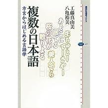 複数の日本語 方言からはじめる言語学 (講談社選書メチエ)