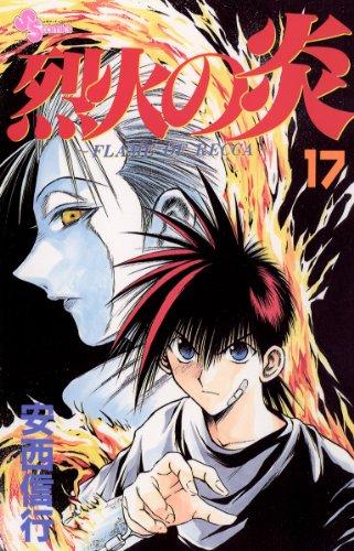 烈火の炎(17) (少年サンデーコミックス)