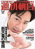 週刊朝日 2019年 7/19 号【表紙:髙橋大輔】 [雑誌] 画像