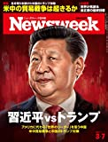 Newsweek (ニューズウィーク日本版) 2017年 3/7 号 [習近平vsトランプ]
