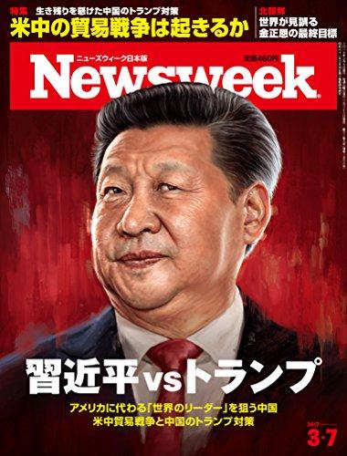 Newsweek (ニューズウィーク日本版) 2017年 3/7 号 [習近平vsトランプ]の詳細を見る