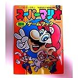スーパーマリオ冒険ゲームブック (コロタン文庫)