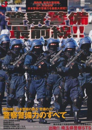 警察警備最前線 (JPOLICE特選ムック)の詳細を見る