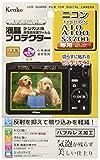 Kenko 液晶保護フィルム 液晶プロテクター Nikon COOLPIX A10/A100/S3700/S2900/S3600用 KLP-NCPA10