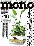 モノ・マガジン2019年7-16号 画像