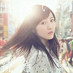 渡辺麻友「横顔ロマンス」のCDジャケット
