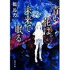 青い花は未来で眠る (角川文庫)