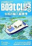 Boat CLUB 2019年9月号 (ボートクラブ) 画像