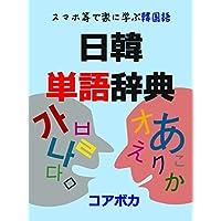 日韓 単語辞典: スマホ等で楽に学ぶ韓国語