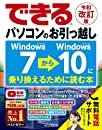 (無料電話サポート付)できるパソコンのお引っ越し Windows 7からWindows 10に乗り換えるために読む本 令和改訂版