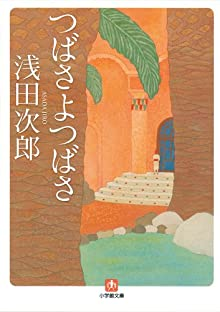 つばさよつばさ 浅田次郎エッセイ集 (小学館文庫)