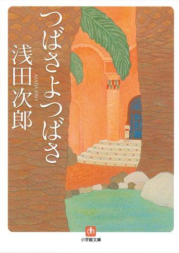 つばさよつばさ 浅田次郎エッセイ集 (小学館文庫)の詳細を見る