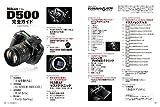 ニコン D500 完全ガイド (インプレスムック DCM MOOK) 画像
