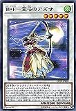 遊戯王 CP19-JP039 B・F-霊弓のアズサ (日本語版 レア) コレクションパック 革命の決闘者編