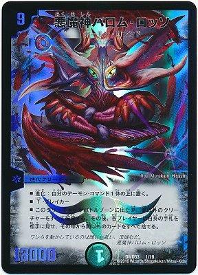 デュエルマスターズ/DMD-33/1/悪魔神バロム・ロッソ