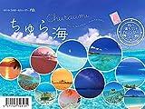 2019うみまーる卓上ムーンカレンダー `ちゅら海−Churaumi' (月の満ち欠け)